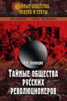 Тайные общества русских революционеров