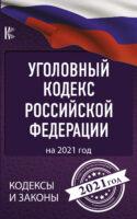 Уголовный кодекс Российской Федерации на 2021 год