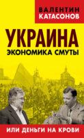 Украина. Экономика смуты