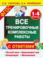 Все тренировочные комплексные работы с ответами. 1–4 классы. Русский язык