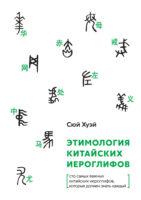 Этимология китайских иероглифов. Сто самых важных китайских иероглифов