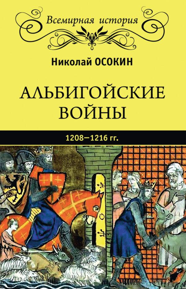 Альбигойские войны 1208—1216 гг.