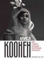 Алиса Коонен: «Моя стихия – большие внутренние волненья». Дневники. 1904–1950