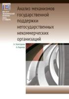 Анализ механизмов государственной поддержки негосударственных некоммерческих организаций