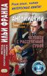 Английский с Шерлоком Холмсом. Человек с рассеченной губой = Arthur Conan Doyle. Sherlock Holmes