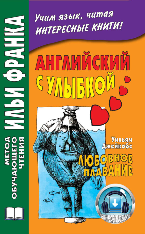 Английский с улыбкой. Уильям Джейкобс. Любовное плавание / W. W. Jacobs. A Love Passage and Other Stories