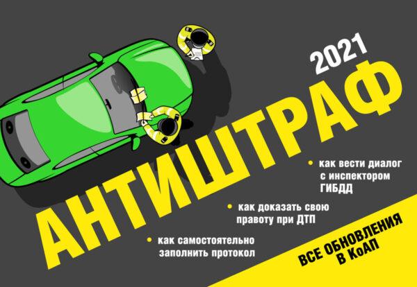 Антиштраф-2021