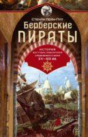 Берберские пираты. История жестоких повелителей Средиземного моря ХV-ХIХ вв.