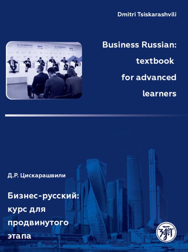Business Russian: textbook for advanced learners / Бизнес-русский: курс для продвинутого этапа
