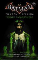 Бэтмен. Рыцарь Аркхема: Гамбит Загадочника