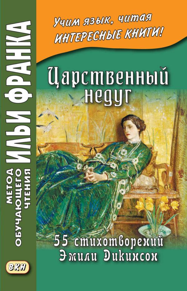 Царственный недуг. 55 стихотворений Эмили Дикинсон / An Imperial Affliction. 55 Poems of Emily Dickinson (1830–1886)