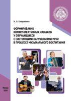 Формирование коммуникативных навыков у обучающихся с системными нарушениями речи в процессе музыкального воспитания
