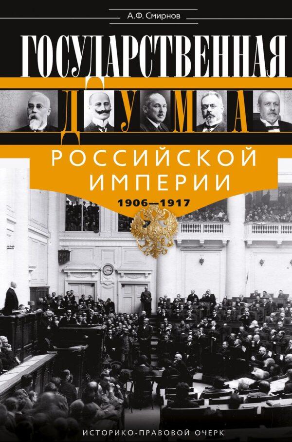 Государственная Дума Российской империи 1906-1917 гг