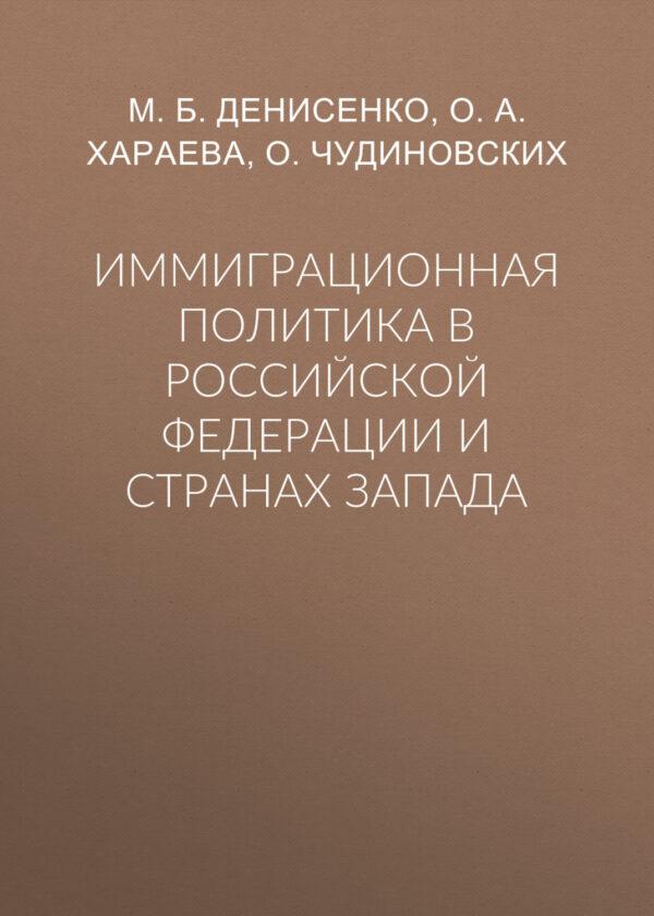 Иммиграционная политика в Российской Федерации и странах Запада