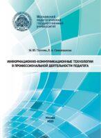 Информационно-коммуникационные технологии в профессиональной деятельности педагога