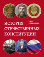 История отечественных конституций