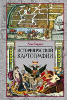 История русской картографии
