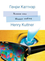 Хэппи-энд / Happy ending. На английском языке с параллельным русским текстом