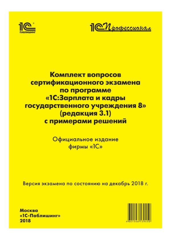Комплект вопросов сертификационного экзамена «1С:Профессионал» по программе «1С:Зарплата и кадры государственного учреждения 8» (ред. 3.1) с примерами решений