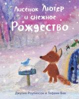 Лисёнок Лютер и снежное Рождество