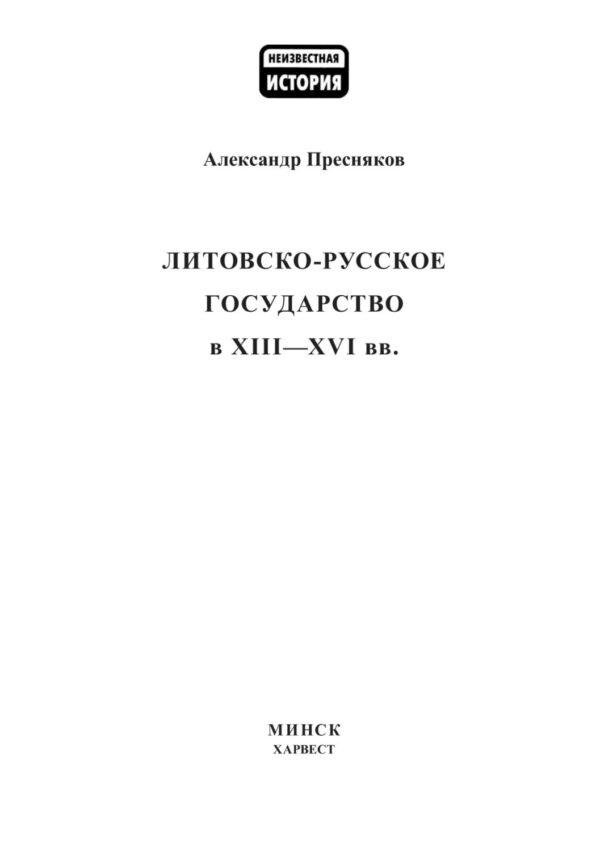 Литовско-Русское государство в XIII–XVI вв.