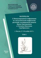 Материалы X Международной конференции по экологической морфологии растений