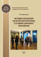 Методика реализации магистерской программы в условиях цифрового образования