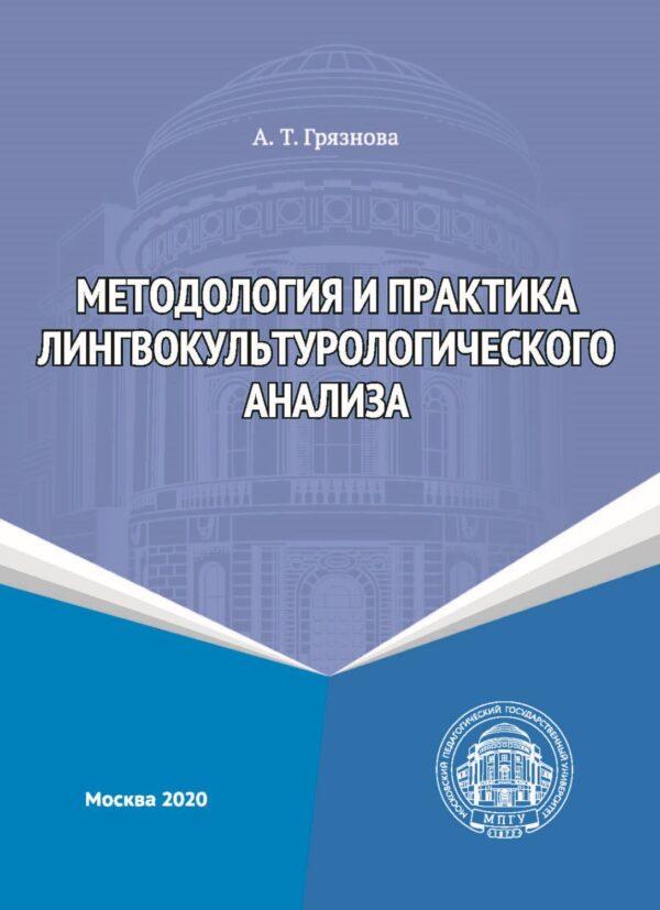 Методология и практика лингвокультурологического анализа