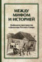 Между мифом и историей. Мифология пространства в фольклоре Русского Севера