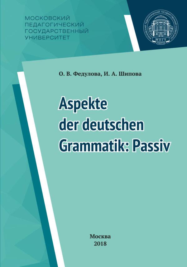 Некоторые аспекты грамматики немецкого языка: пассив = Aspekte der deutschen Grammatik: Passiv