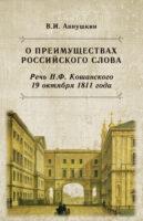 О преимуществах российского слова. Речь Н. Ф. Кошанского 19 октября 1811 года