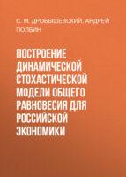 Построение динамической стохастической модели общего равновесия для российской экономики