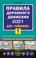 Правила дорожного движения 2021 для «чайников»
