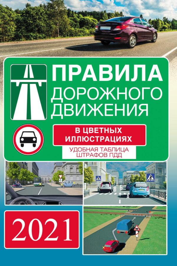 Правила дорожного движения на 2021 год в цветных иллюстрациях. Удобная таблица штрафов