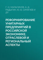 Реформирование унитарных предприятий в российской экономике. Отраслевой и региональный аспекты