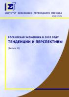 Российская экономика в 2003 году. Тенденции и перспективы