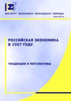 Российская экономика в 2007 году. Тенденции и перспективы