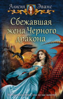 Сбежавшая жена Чёрного дракона