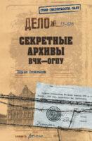 Секретные архивы ВЧК–ОГПУ