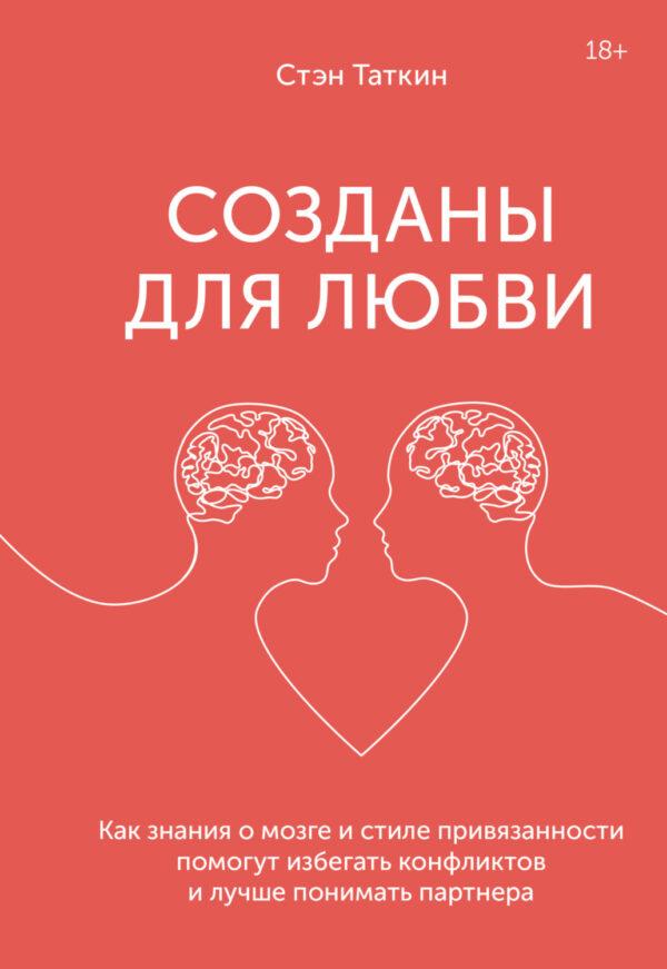 Созданы для любви. Как знания о мозге и стиле привязанности помогут избегать конфликтов и лучше понимать своего партнера