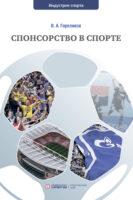 Спонсорство в спорте