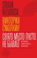 Свято место пусто не бывает: история советского атеизма