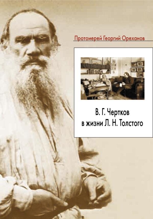 В. Г. Чертков в жизни Л. Н. Толстого