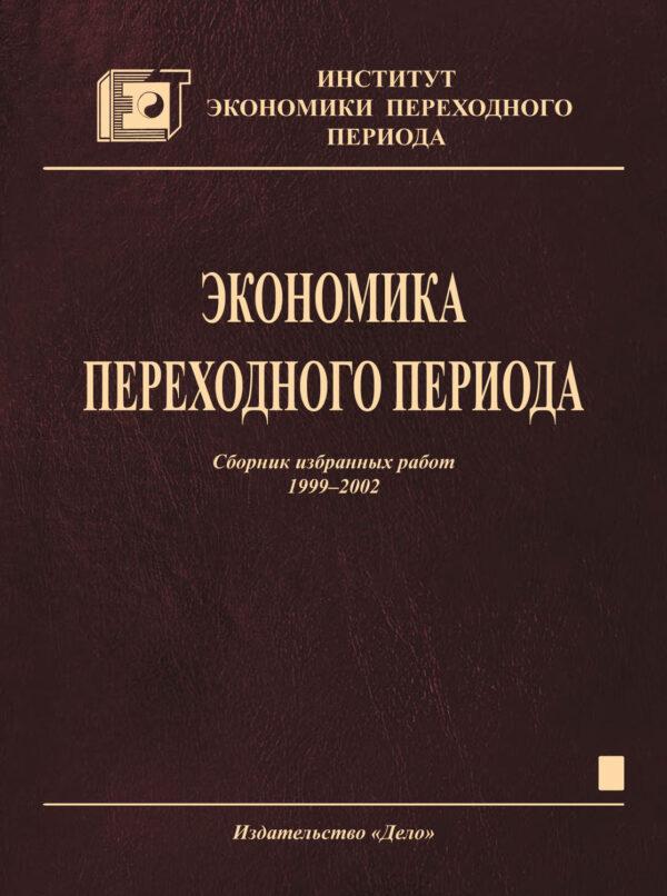 Экономика переходного периода. Сборник избранных работ. 1999–2002