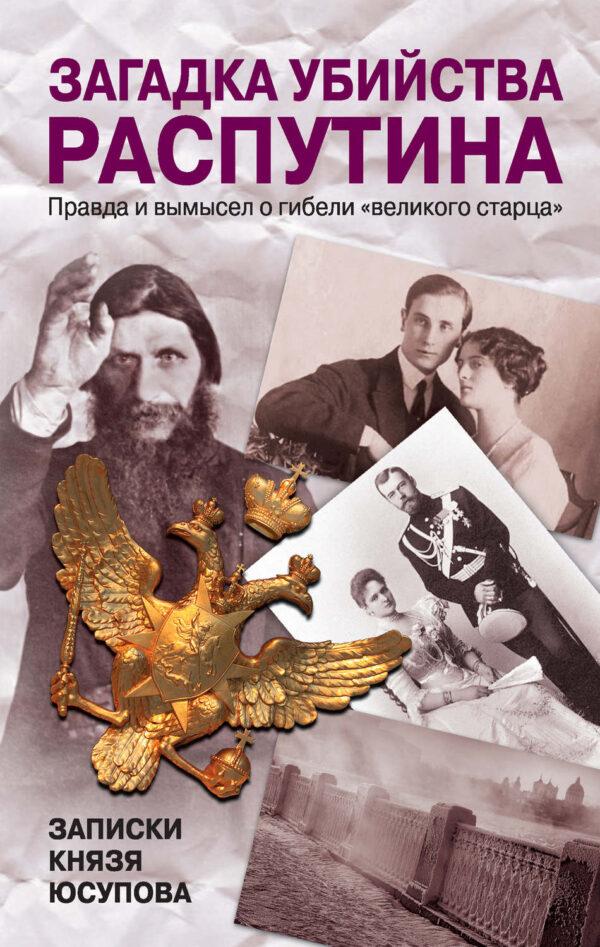 Загадка убийства Распутина. Записки князя Юсупова