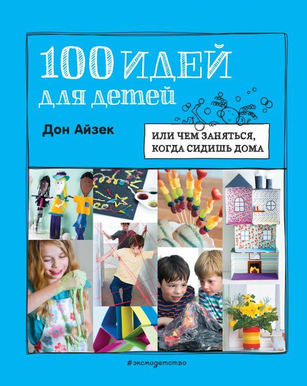100 идей для детей: или чем заняться