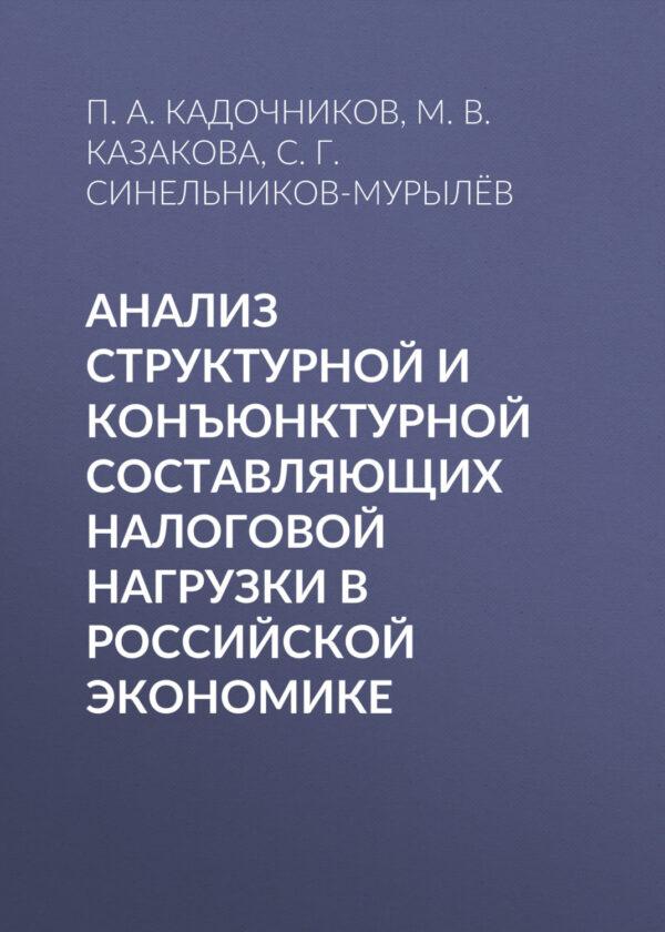 Анализ структурной и конъюнктурной составляющих налоговой нагрузки в российской экономике