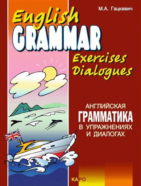 Английская грамматика в упражнениях и диалогах. Книга II / English grammar in exercises and dialogues. Beginners II