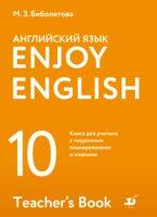 Английский язык. 10 класс. Базовый уровень : книга для учителя с поурочным планированием и ключами