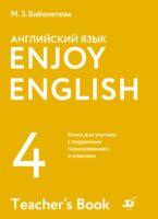 Английский язык. 4 класс. Книга для учителя с поурочным планированием и ключами
